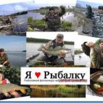 Я люблю рыбалку_YA-lyublyu-ryibalku